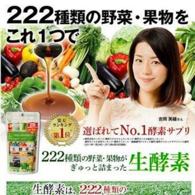 GypsophilA 生酵素222 蔬果酵素濃縮膠囊