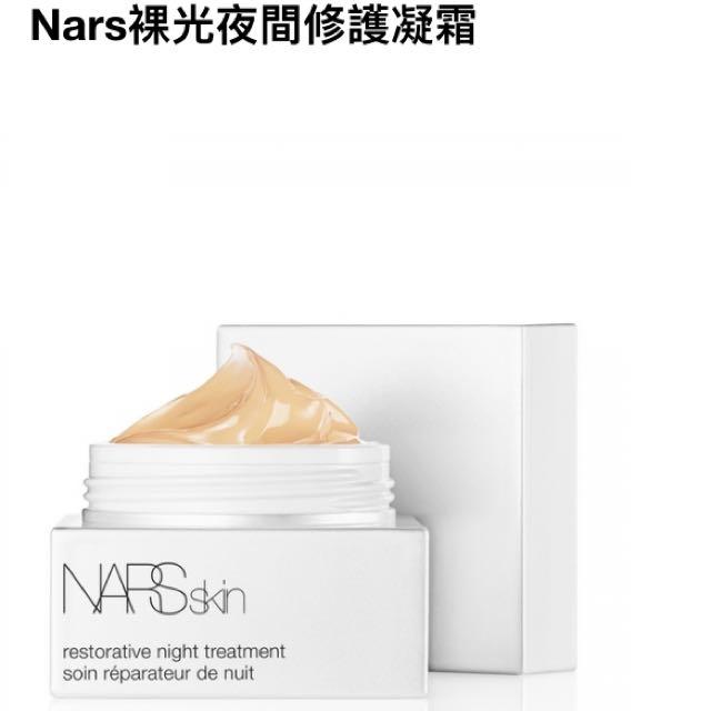 徵 NARS 夜間修護凝霜