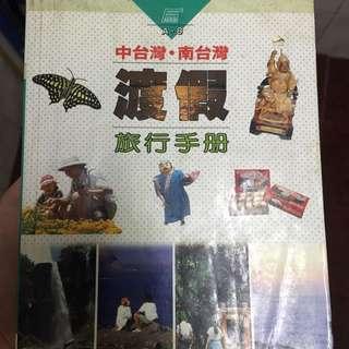 中台灣 南台灣 旅遊手冊