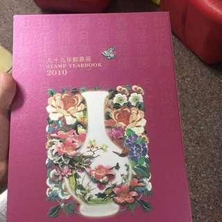 99年中華民國紀念郵冊
