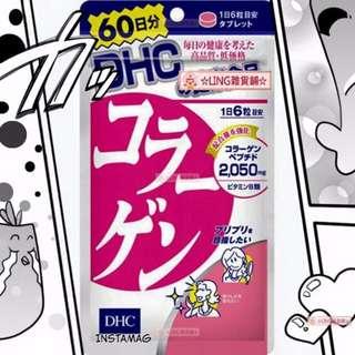 ☆Q醬☆[現貨]DHC膠原蛋白(60日份)