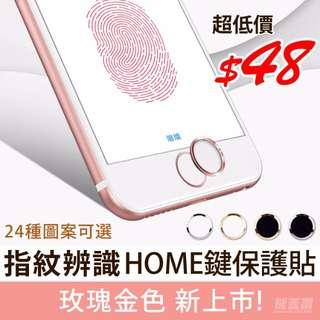 蘋果 iPhone 5s 6 6S Plus 指紋辨識按鍵貼 玫瑰金 HOME鍵 指紋識別貼 搭配玻璃保護貼 圖案 平板