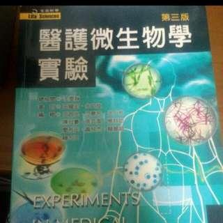 微生物免疫學