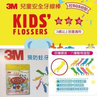 3M兒童牙線