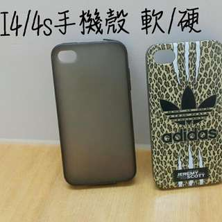 I4/4S 手機殼套 一組賣