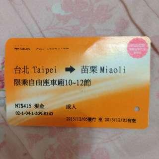 台北-苗栗或苗栗-台北高鐵票-半價