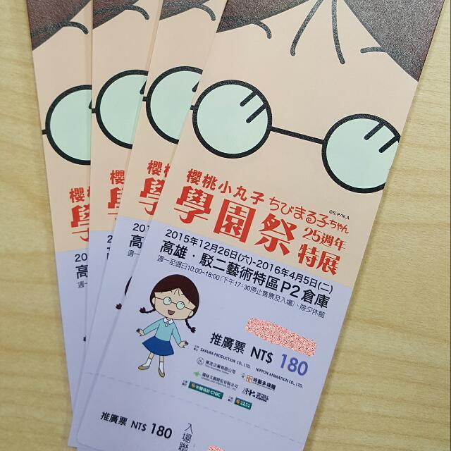 票到囉,數量有限,售完就沒了~櫻桃小丸子學園祭 25週年特展-【高雄駁二場】展覽門票 推廣優惠票只要$180