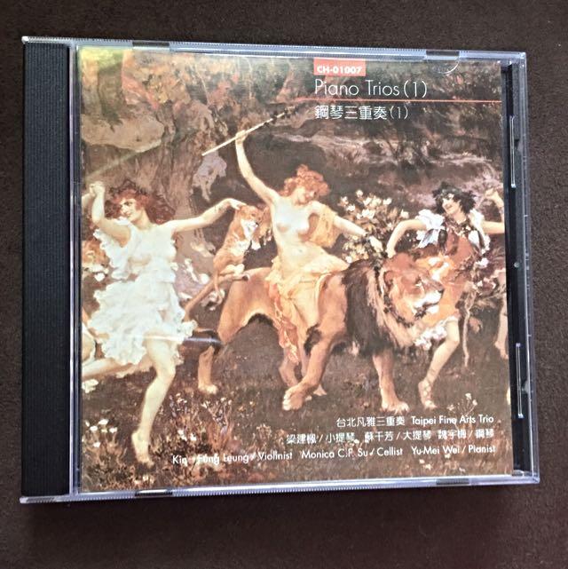 全新含運)鋼琴三重奏CD