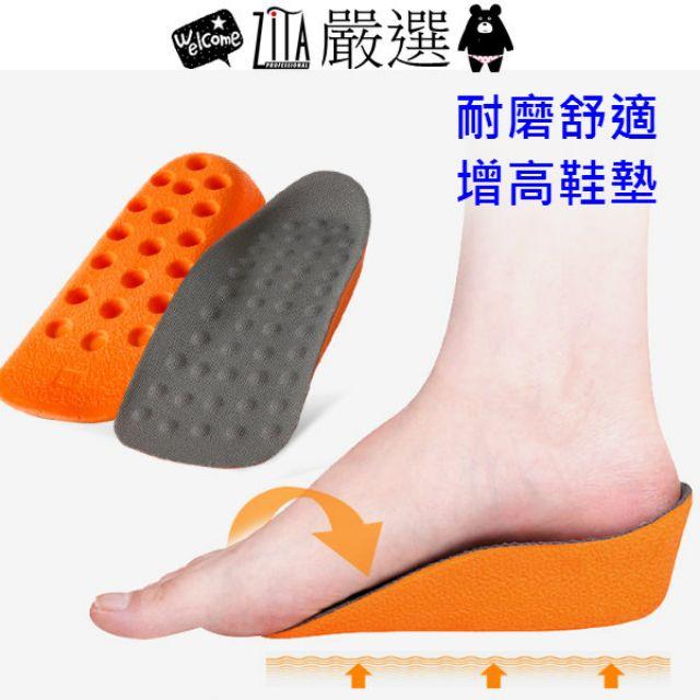 【ZITA嚴選】LK203增高鞋墊隱形增高墊後跟增高半墊內增高墊 現+預
