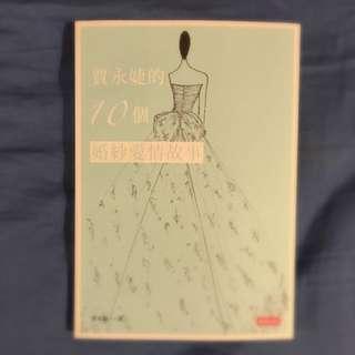 (保留)賈永婕《賈永婕電10個婚紗愛情故事》