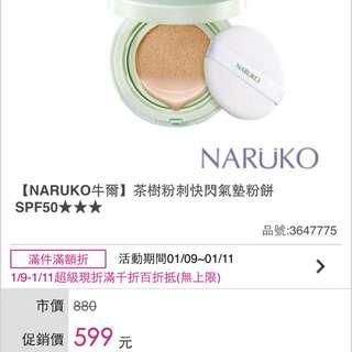 Naruko牛爾 茶樹快閃氣墊粉餅