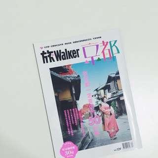 京都 旅遊雜誌