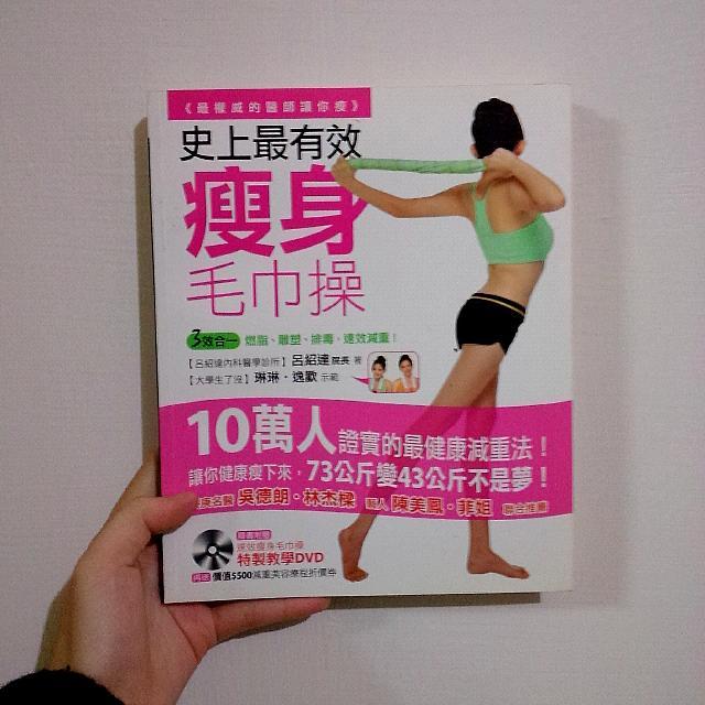 健康瘦身減肥雕塑毛巾操醫師推薦