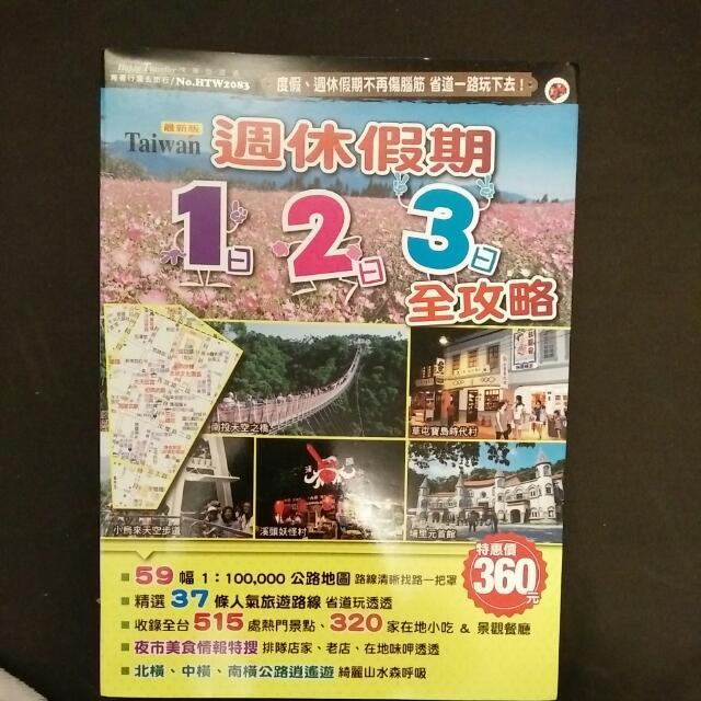 全臺灣 旅遊書