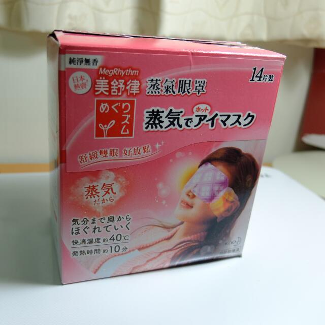 花王 蒸氣眼罩