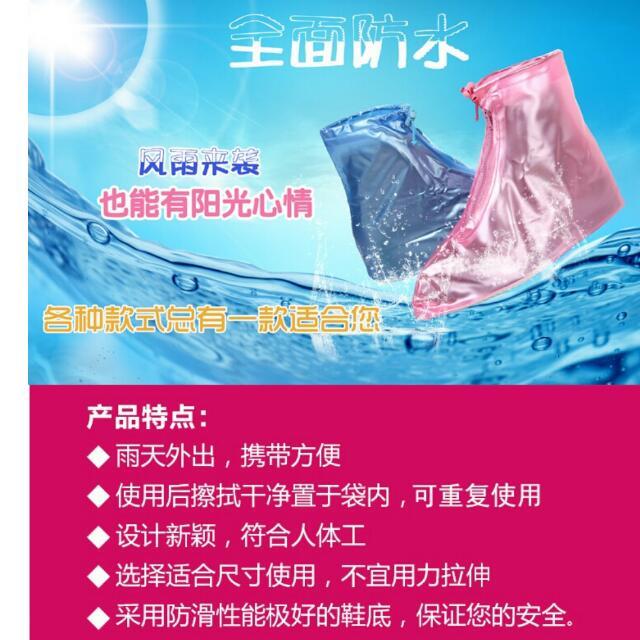 韓國加厚底耐磨鞋套 速穿防滑雨鞋套-短筒