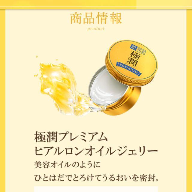 ✈️預購中~ 日本限定 樂敦 金極潤 透明質酸 凝露 萬用保濕油 2/2陸續出貨