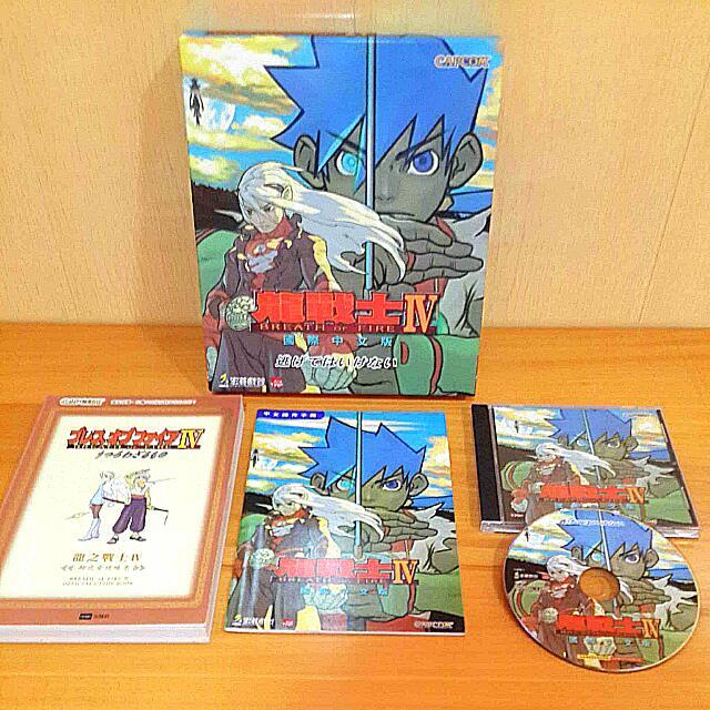 PC龍戰士4中文版/2000年/含攻略本