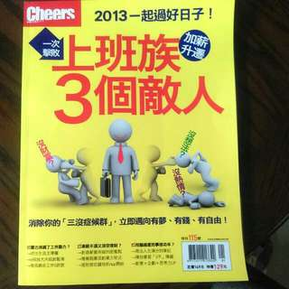 Cheers雜誌