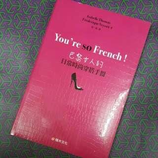 巴黎女人的日常時尚穿搭手冊
