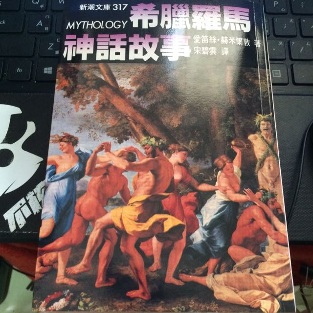 全新 希臘羅馬神話故事