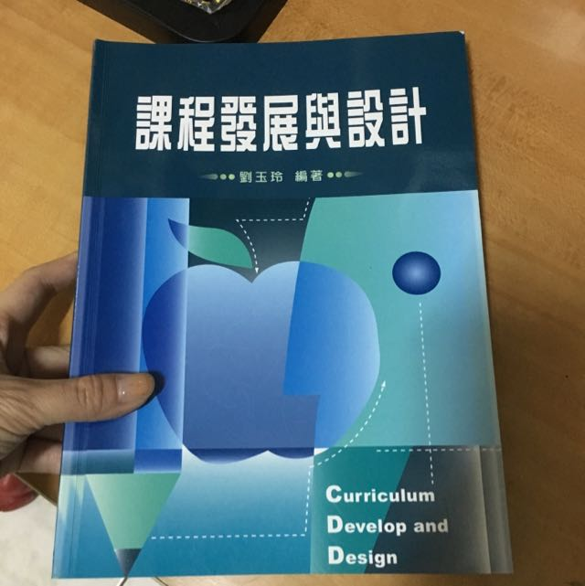 課程發展與設計 課本 二手 有筆記
