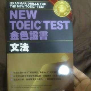 全新 New Toeic 文法 眾文出版