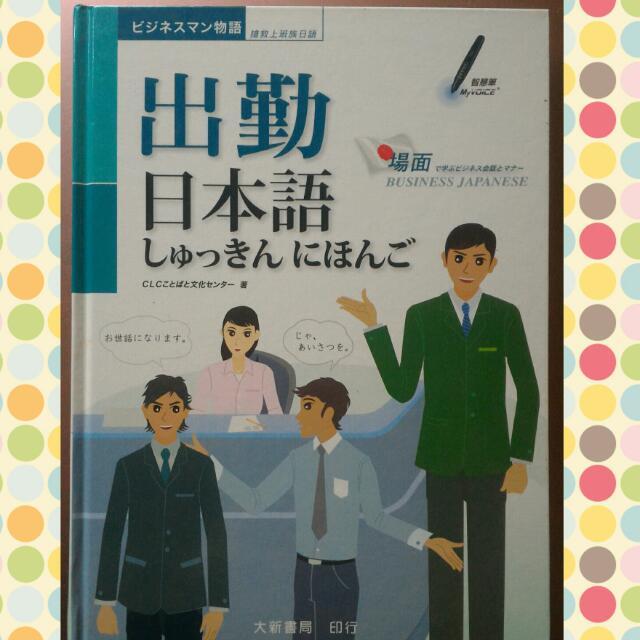 出勤日本語