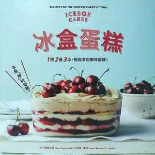 """冰盒蛋糕-不用""""烤""""的蛋糕"""