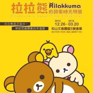 台北 拉拉熊時光特展 展覽門票