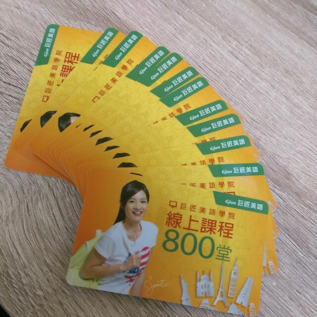 巨匠美語-線上課程800堂雙週卡<不限次數、堂數>