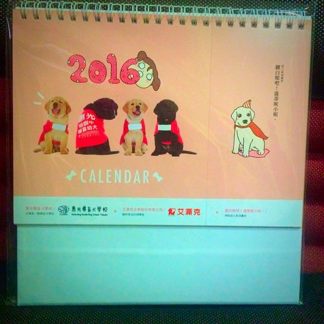 小狗狗桌曆 (2016)