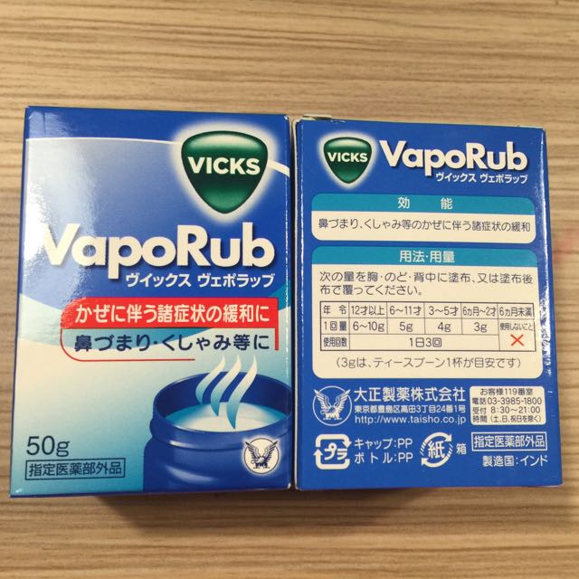 日本帶回 Vicks VapoRup 50g