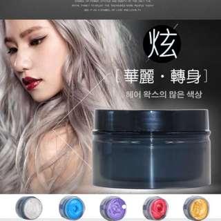 💋韓國 宣谷 變色髮臘 一次性 染髮 護髮 時尚