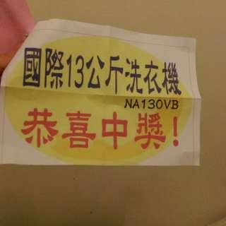 國際牌洗衣機NA130VB
