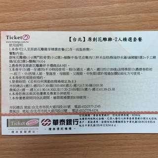 (保留)🐓🐓台北原創花雕雞一2人精選套餐券
