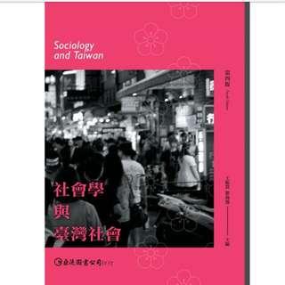 (保留中)社會學與臺灣社會
