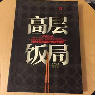 Book On Business Discussion, Culture And Strategies In A China Business Meal