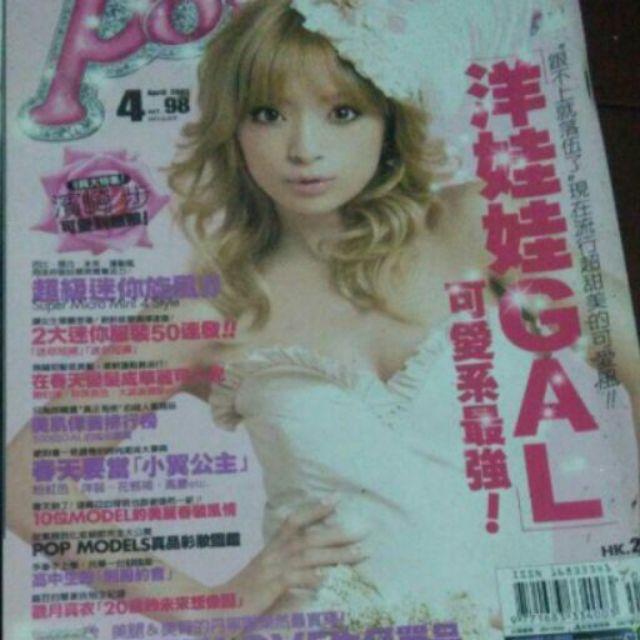 98年POPTEEN雜誌濱崎步封面