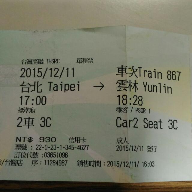 一月底前,標準車廂單程,台北~雲林乘車票卷