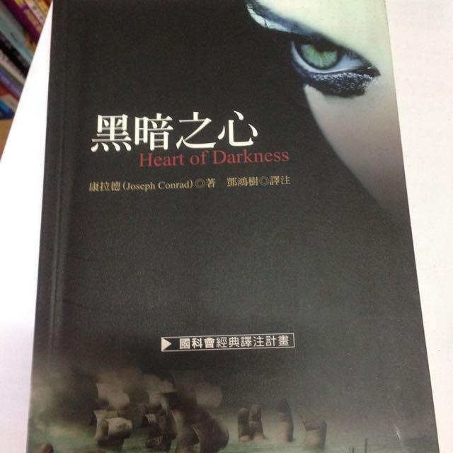 黑暗之心 英國文學