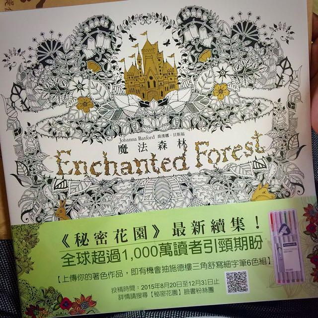 降價-秘密花園-魔法森林 彩繪本🎨