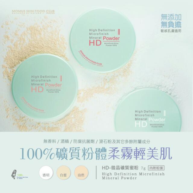 HD微晶礦質蜜粉 7g