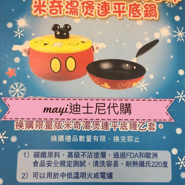 迪士尼米奇Micky造型可愛湯鍋+平底鍋(暫待匯款)