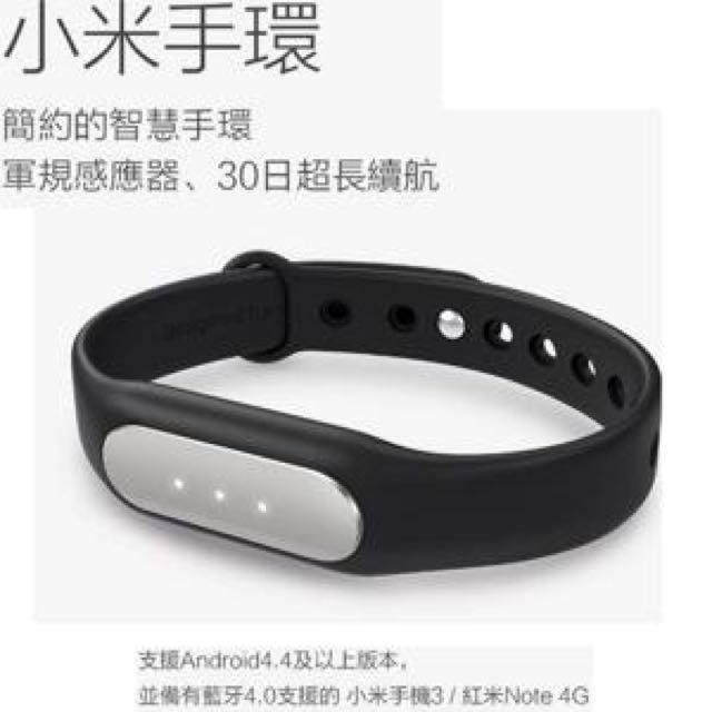 (預購)小米手環預購
