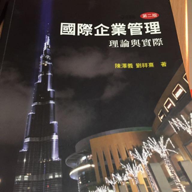 國際企業管理(第二版)