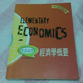 景文,經濟課本