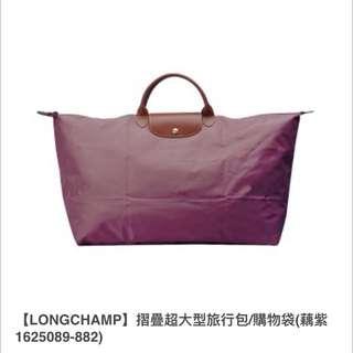 LONGCHAMP手提折疊大包包