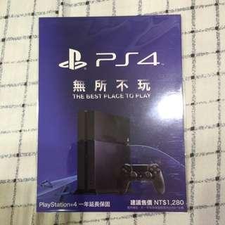 PS4-一年延長保固