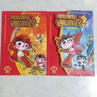 2008 Beijing Olympics Comic (Chinese)